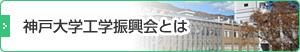 神戸大学工学振興会とは