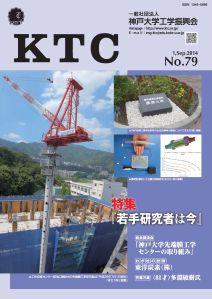 訂正KTC79-1_web