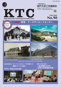 最新KTC機関誌